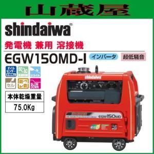 新ダイワ ガソリンエンジン発電機兼用溶接機 EGW150MD-I 150Aクラス溶接機|yamakura110