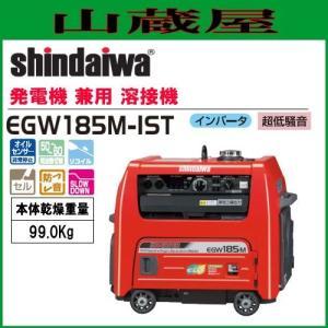 新ダイワ ガソリンエンジン発電機兼用溶接機 EGW185M-IST 単相3線インバーター発電付|yamakura110