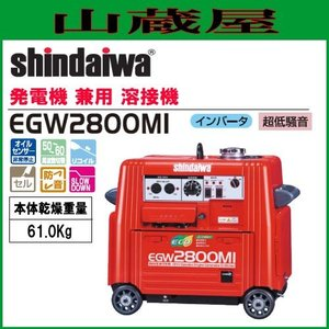 新ダイワ ガソリンエンジン発電機兼用溶接機 EGW2800MI 135Aクラス溶接機|yamakura110