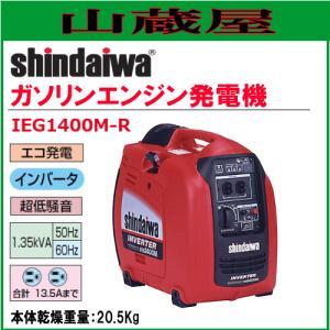 新ダイワ インバータ発電機(ガソリンエンジン) IEG1400M-R/{SHINDAIWA}|yamakura110