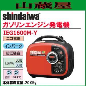 新ダイワ インバータ発電機 IEG1600M-Y/{SHINDAIWA}|yamakura110