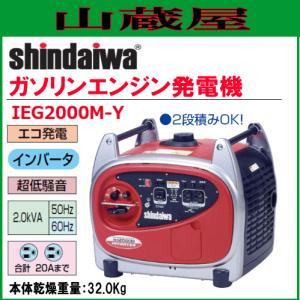 新ダイワ インバータ発電機 IEG2000M-Y/{SHINDAIWA}|yamakura110