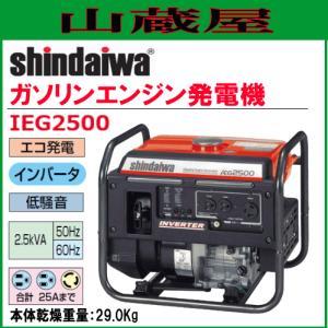 新ダイワ インバータ発電機 IEG2500/{SHINDAIWA}|yamakura110