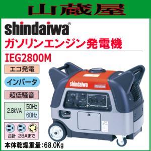 新ダイワ インバータ発電機 IEG2800M/{SHINDAIWA}|yamakura110