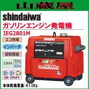 新ダイワ インバータ発電機(ガソリンエンジン) IEG2801M/{SHINDAIWA}|yamakura110