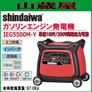新ダイワ インバータ発電機 IEG5500M-Y/{SHINDAIWA}|yamakura110