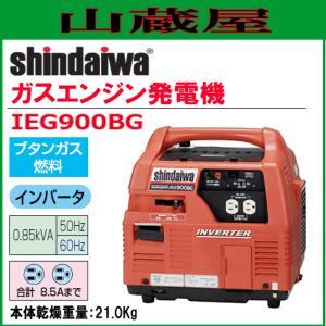 新ダイワ インバータ発電機(ガスエンジン) IEG900BG/{SHINDAIWA}|yamakura110