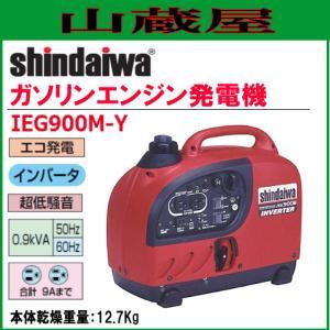 新ダイワ インバータ発電機 IEG900M-Y/{SHINDAIWA}|yamakura110