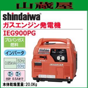 新ダイワ インバータ発電機(ガスエンジン) IEG900PG/{SHINDAIWA}|yamakura110