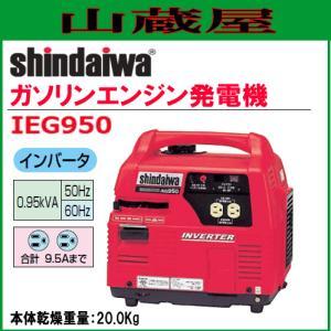 新ダイワ インバータ発電機/新ダイワIEG950/{SHINDAIWA}|yamakura110