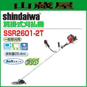 新ダイワ 草刈機(刈払機) エンジン式 SSR2601-2T(両手ハンドル) yamakura110