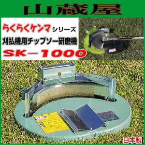 新興工業 らくらくケンマ 刈払機用チップソー研磨機 SK-1000|yamakura110