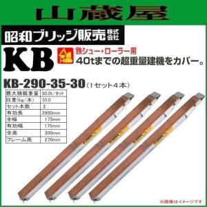 昭和ブリッジ アルミブリッジ KB-290-35-30(1セット4本) /建設機械等 鉄シュー・ローラ専用 最大積載荷重 30.0t/セット yamakura110