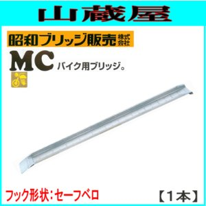 昭和ブリッジ アルミブリッジ MC-210[ベロタイプ](1セット1本) /バイク用ブリッジ|yamakura110