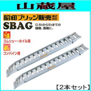 昭和ブリッジ アルミブリッジ SBAG-240-30-1.0(1セット2本) /ゴムシュー・ホイル用 フック:セーフベロ|yamakura110
