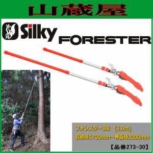 シルキー 高枝鋸(のこぎり) フォレスター3段(3.0m)|yamakura110