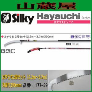 シルキー 高枝鋸(のこぎり) ハヤウチ2段セット(2.2m〜3.7m)|yamakura110