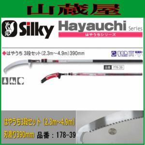 シルキー 高枝鋸(のこぎり) ハヤウチ3段セット(2.3m〜4.9m)[剪定,枝打ち]|yamakura110