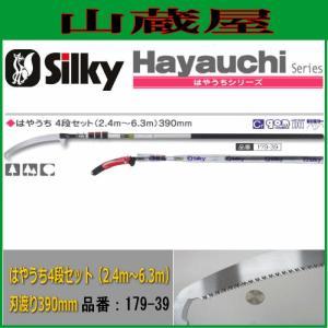 シルキー 高枝鋸(のこぎり) ハヤウチ4段セット(2.4m〜6.3m)|yamakura110