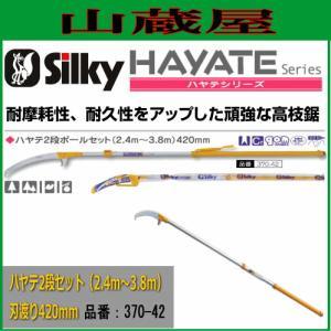 シルキー 高枝鋸(のこぎり) ハヤテ2段セット(2.4m〜3.8m)|yamakura110