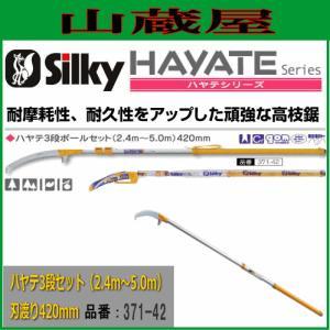 シルキー 高枝鋸(のこぎり) ハヤテ3段セット(2.4m〜5.0m)|yamakura110