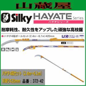 シルキー 高枝鋸(のこぎり) ハヤテ4段セット(2.4m〜6.1m)|yamakura110