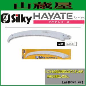 シルキー 高枝鋸(のこぎり) ハヤテ替刃 鋸刃(刃渡り420mm)|yamakura110