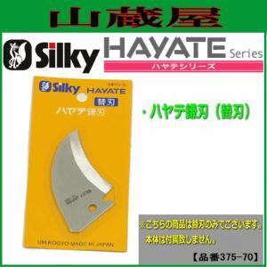 シルキー 高枝鋸(のこぎり) ハヤテ替刃 鎌刃(刃渡り70mm)|yamakura110