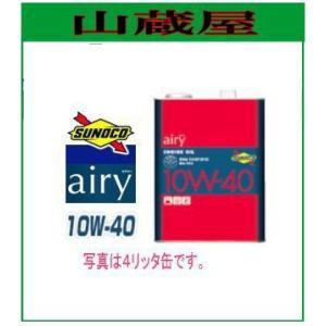 SUNOCO(スノコオイル) airy(エアリー) 10W-40(10W40) 20L [規格:SN/CF4] 環境配慮型エンジンオイルのスタンダードグレード