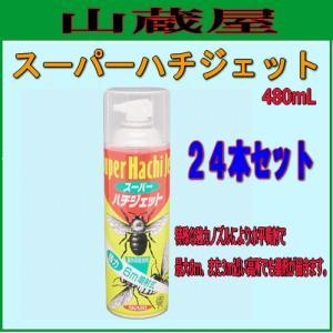 イカリ消毒 スーパーハチジェット(480mL 24本セット)|yamakura110
