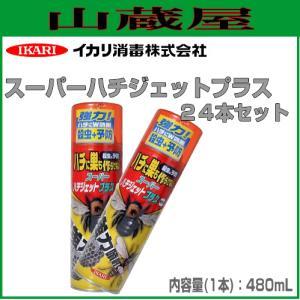 イカリ消毒 スーパーハチジェットプラス(480mL 24本セット)|yamakura110
