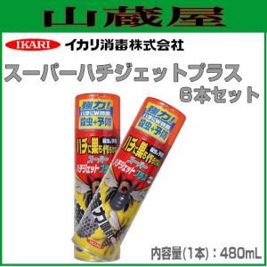 イカリ消毒 スーパーハチジェットプラス(480mL 6本セット)|yamakura110