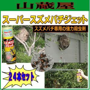 イカリ消毒 スーパースズメバチジェット(480mL 24本セット)|yamakura110
