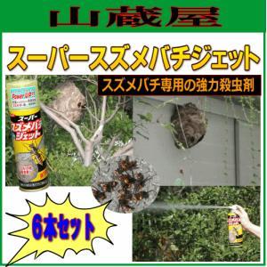 イカリ消毒 スーパースズメバチジェット(480mL 6本セット)|yamakura110