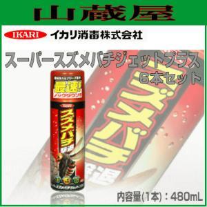 イカリ消毒 スーパースズメバチジェットプラス(480mL 6本セット)|yamakura110