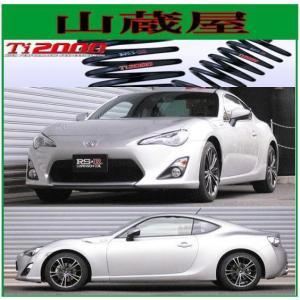RS-R Ti2000 ダウンサス/トヨタ86(ZN6): SUPERDOWN [T065TS]|yamakura110