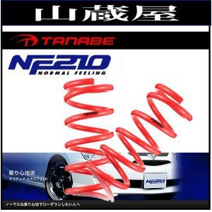 タナベ(TANABE) ダウンサス NF210/アルファード (GGH20W):2008年05月〜 SUSTEC NF210 【GGH20WNK】|yamakura110