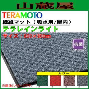 テラモト 玄関マット(防水用) テラレインライト 600×900mm|yamakura110