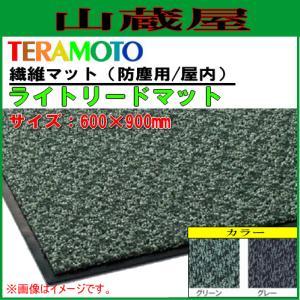 テラモト 玄関マット(防塵用) ライトリードマット 600×900mm|yamakura110