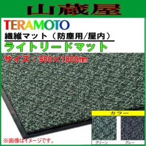テラモト 玄関マット(防塵用) ライトリードマット 900×1800mm|yamakura110