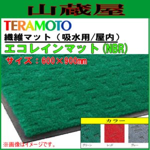 テラモト 玄関マット(防水用) エコレインマット(NBR) 600×900mm|yamakura110
