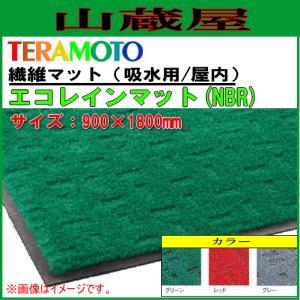 テラモト 玄関マット(防水用) エコレインマット(NBR) 900×1800mm|yamakura110
