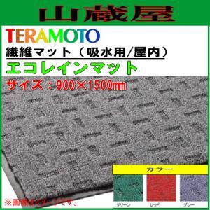 テラモト 玄関マット(防水用) エコレインマット 900×1500mm|yamakura110
