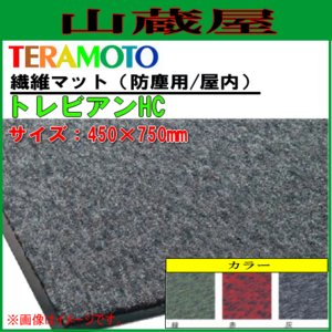 テラモト 玄関マット(防塵用) トレビアンHC 450×750mm|yamakura110