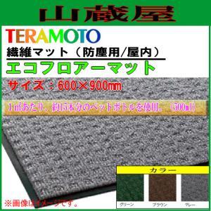 テラモト 玄関マット(防塵用) エコフロアーマット 600×900mm|yamakura110