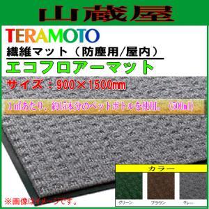 テラモト 玄関マット(防塵用) エコフロアーマット 900×1500mm|yamakura110