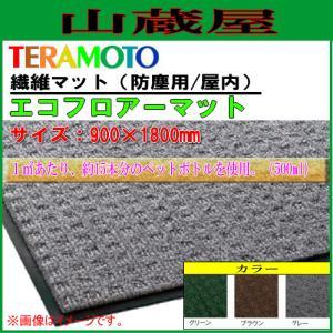 テラモト 玄関マット(防塵用) エコフロアーマット 900×1800mm|yamakura110