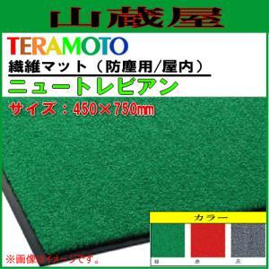 テラモト 玄関マット(防塵用) ニュートレビアン 450×750mm|yamakura110