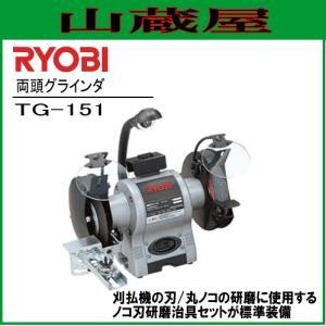 リョービ 両頭グラインダ TG-151/{RYOBI}|yamakura110