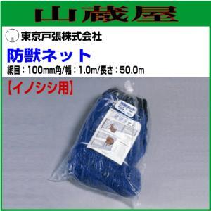 東京戸張 防獣ネット イノシシ用 100mm角 幅1.0m×長さ50.0m|yamakura110